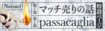 近代童話劇シリーズvol.2『マッチ売りの話』+『passacaglia』