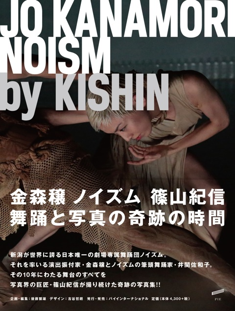 NOISMbyKISHIN_cover_obi
