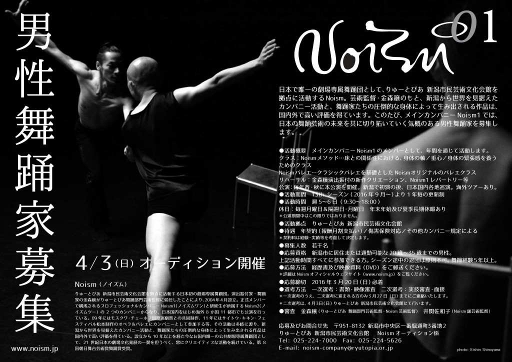 Noism1_male_dancer_audition_2016